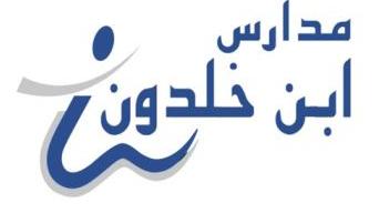 وظائف نسائية وللرجال تعليمية لكافة التخصصات في مدارس ابن خلدون 4117