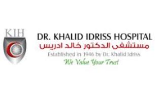 وظائف إدارية وصحية نسائية وللرجال في مستشفى الدكتور خالد إدريس 4235