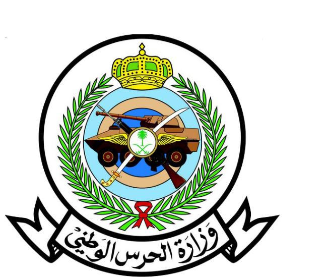 وزارة الحرس الوطني تعلن عن وظائف متنوعة لحملة المتوسطة وما فوق 424