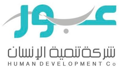 وظائف بعدة تخصصات للنساء والرجال في شركة تنمية الإنسان 4291