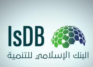 وظائف إدارية للنساء والرجال في البنك الإسلامي للتنمية  4302