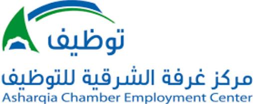 وظائف بالقطاع الخاص للنساء والرجال يعلن عنها مركز غرفة الشرقية للتوظيف 4303