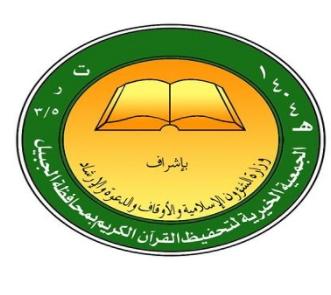 100 وظيفة تعليمية جديدة تعلن عنها جمعية تحفيظ القرآن الكريم بالجبيل 4327