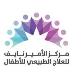 وظائف إدارية وصحية للنساء والرجال في مركز الأمير نايف للتأهيل 4379