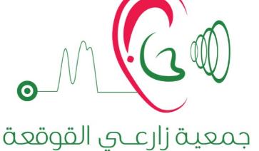 وظائف سكرتارية للنساء والرجال في جمعية زارعي القوقعة  4382