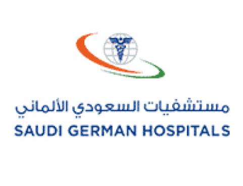 5 وظائف جديدة لحملة الثانوية في المستشفى السعودي الألماني