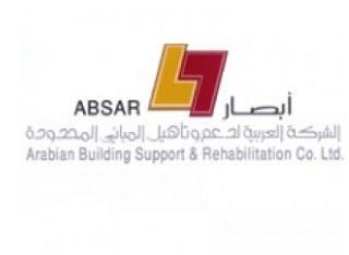 الشركة العربية لدعم وتأهيل المباني المحدودة تعلن عن وظائف إدارية للنساء والرجال 4444