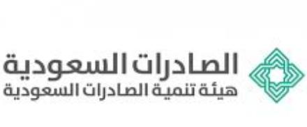 هيئة تنمية الصادرات السعودية توفر وظائف إدارية نسائية جديدة 5112