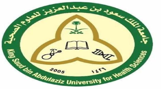 وظائف لحملة الثانوية العامة في جامعة الملك سعود للعلوم الصحية 5118