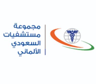 وظائف نسائية وللرجال براتب 7000 في مجموعة مستشفيات السعودي الألماني 512