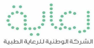 الشركة الوطنية للرعاية الطبية توفر 5 وظائف نسائية وللرجال بدوام جزئي 5121