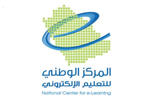 المركز الوطني للتعليم الإلكتروني يعلن عن توفر 5 وظائف للنساء والرجال إدارية 5123