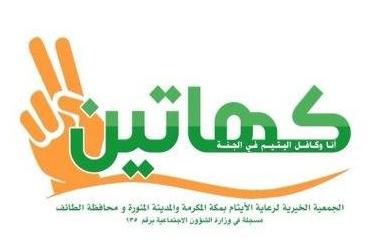 وظائف إدارية براتب 10000 للنساء والرجال في الجمعية الخيرية لرعاية الأيتام بمكة المكرمة 5302