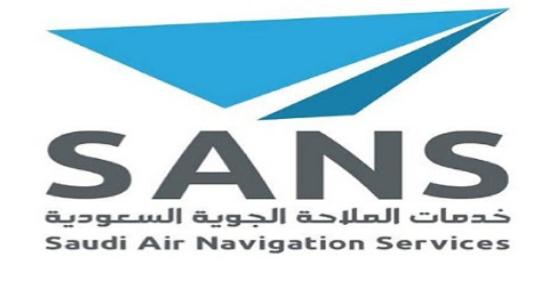 وظائف لحملة الثانوية وما فوق بعدة مدن تعلن عنها شركة خدمات الملاحة الجوية السعودية 5318
