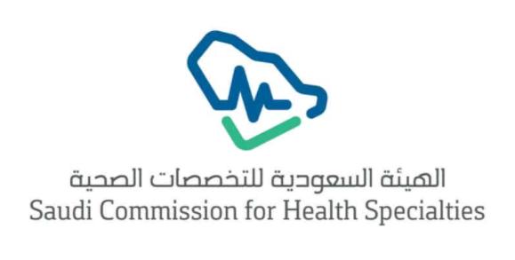 وظائف جديدة للنساء والرجال في الهيئة السعودية للتخصصات الصحية 5333