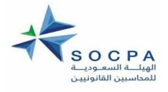 وظائف إدارية للنساء والرجال في الهيئة السعودية للمحاسبين القانونيين 5357