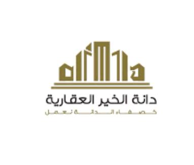 وظائف إدارية جديدة للنساء والرجال في شركة دانة الخير العقارية 5359