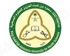 وظائف ترجمة وقانونية للنساء والرجال في جامعة الملك سعود للعلوم الصحية 5368