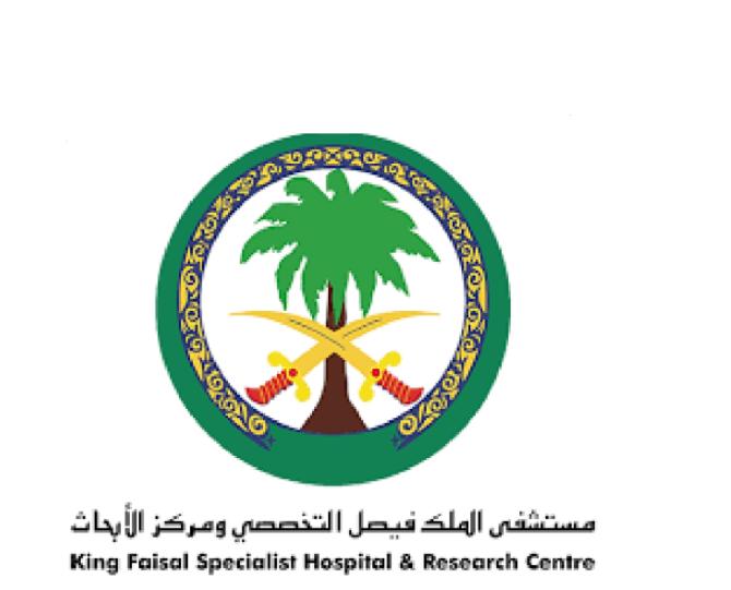وظائف متنوعة في عدة مجالات في مستشفى الملك فيصل التخصصي ومركز الأبحاث 540