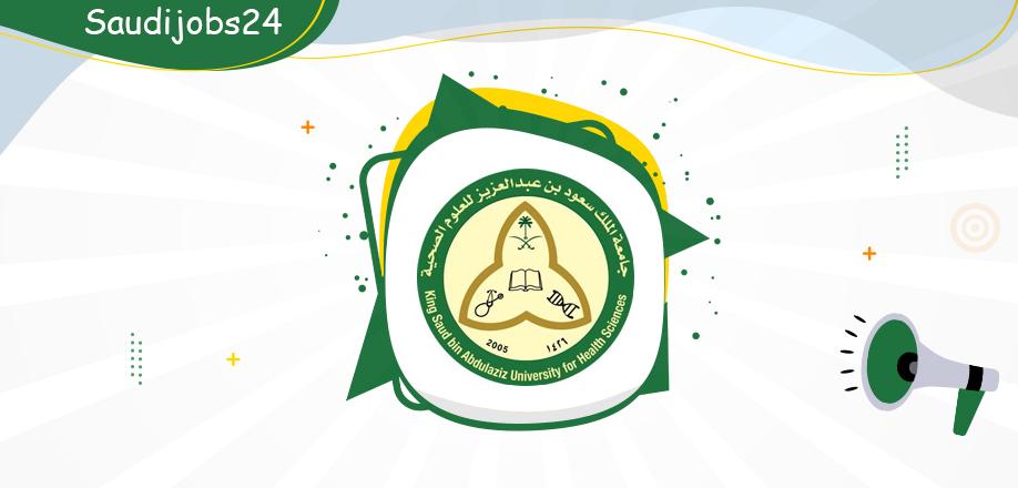 وظائف إدارية بمجال المحاسبة للنساء والرجال في جامعة الملك سعود للعلوم الصحية 5457