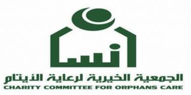 جمعية إنسان توفر وظائف إدارية وهندسية جديدة 6119