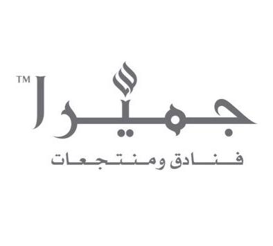 مجموعة جميرا (فنادق ومنتجات جميرا) توفر وظائف إدارية نسائية وللرجال 6287