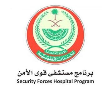 وظائف إدارية لحملة الدبلوم وما فوق في مستشفى قوى الأمن 654