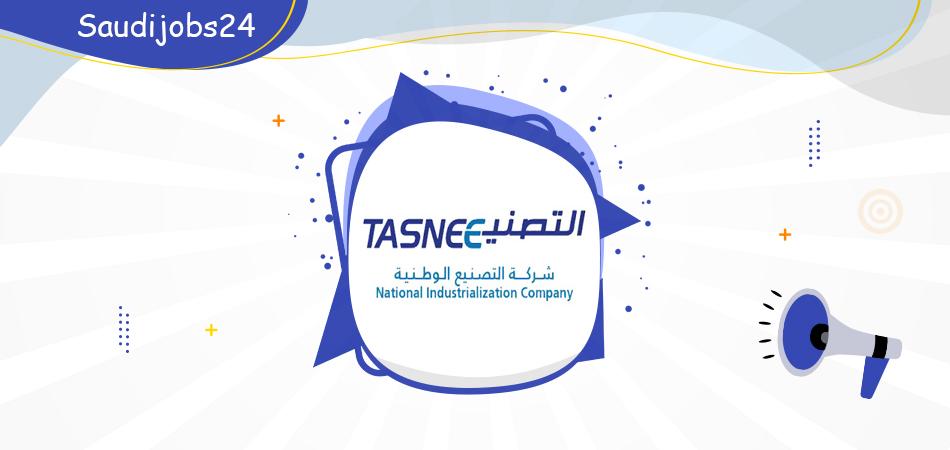 وظائف إدارية جديدة للنساء والرجال توفرها شركة التصنيع الوطنية في الرياض 710