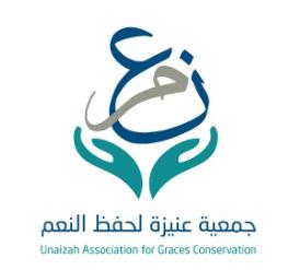 وظائف إدارية للنساء والرجال تعلن عنها جمعية عنيزة لحفظة النعم 7105