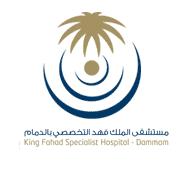 وظائف لحملة الثانوية وما فوق في مستشفى الملك فهد التخصصي  721