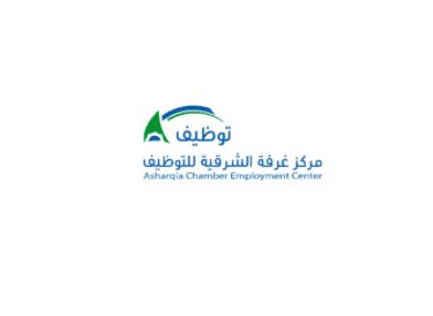 وظائف إدارية للنساء والرجال براتب 4000 في مركز غرفة الشرقية للتوظيف 7421