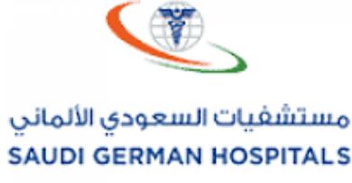 وظائف جديدة نسائية ورجالية برواتب مجزية في المستشفى السعودي الألماني 7425