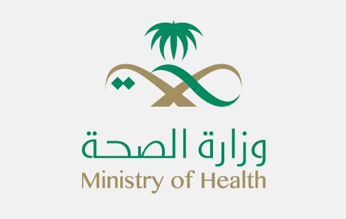 1066 وظيفة صحية للنساء والرجال تعلن عنها وزارة الصحة السعودية 8202