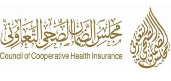 وظائف إدارية جديدة للنساء والرجال يعلن عنها مجلس الضمان الصحي التعاوني 8203