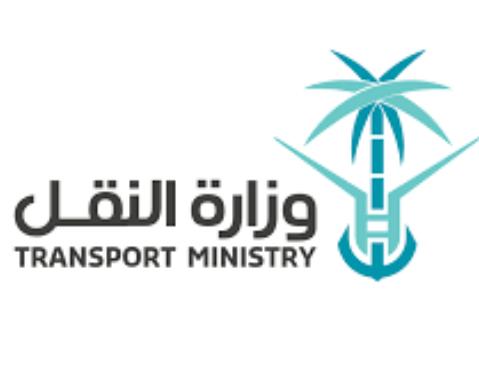 وظائف تقنية نسائية وللرجال تعلن عنها وزارة النقل في الرياض 8206