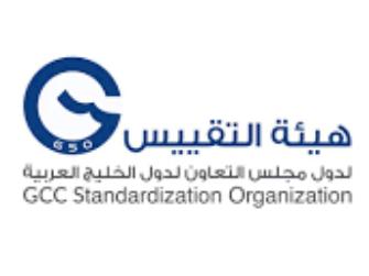 وظائف قانونية نسائية وللرجال تعلن عنها هيئة التقييس لدول مجلس التعاون لدول الخليج العربي 8213