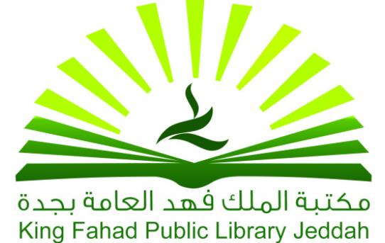دورة تدريبية للنساء عن بعد في مكتبة الملك فهد العامة في جدة 8333