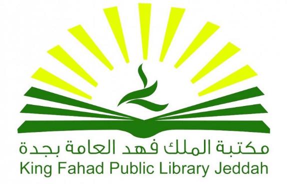 دورات مجانية عن بعد للرجال والنساء تعلن عنها مكتبة الملك فهد العامة 899