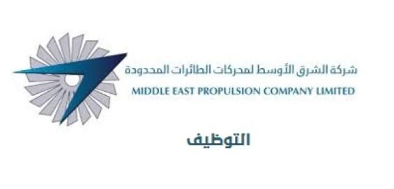 شركة الشرق الأوسط لمحركات الطائرات المحدودة توفر 3 وظائف فنية جديدة 9100