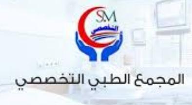 وظائف نسائية إدارية براتب 4500 في المجمع الطبي التخصصي في جدة 9103
