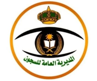 المديرية العامة للسجون تعلن عن فتح باب القبول والتسجيل برتبة جندي 915