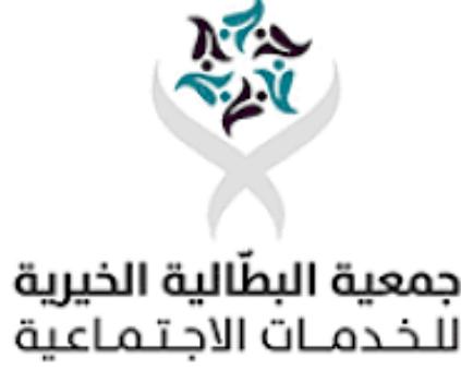 وظائف نسائية باختصاص رياض الأطفال في جمعية البطالية الخيرية 9199