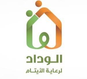 وظائف إدارية وسائقين ومراسلين جديدة في جمعية الوداد لرعاية الأيتام 9250