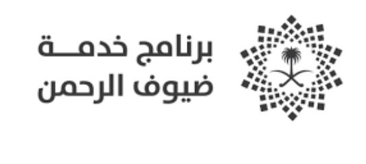 وظائف إدارية للنساء والرجال في برنامج خدمة ضيوف الرحمن في جدة 9278