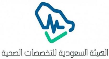 وظائف جديدة نسائية ورجالية تعلن عنها الهيئة السعودية للتخصصات الصحية 9302