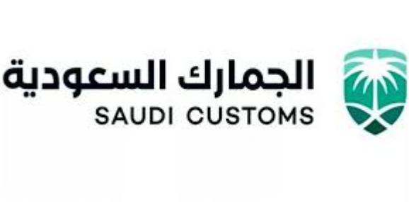 وظائف إدارية نسائية ورجالية في الهيئة العامة للجمارك السعودية 9314