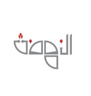 وظائف نسائية بمجال المحاسبة في جمعية النهضة النسائية الخيرية 9337