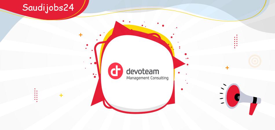وظائف تقنية جديدة للنساء والرجال توفرها شركة ديفوتيم Devoteam D_aiua13