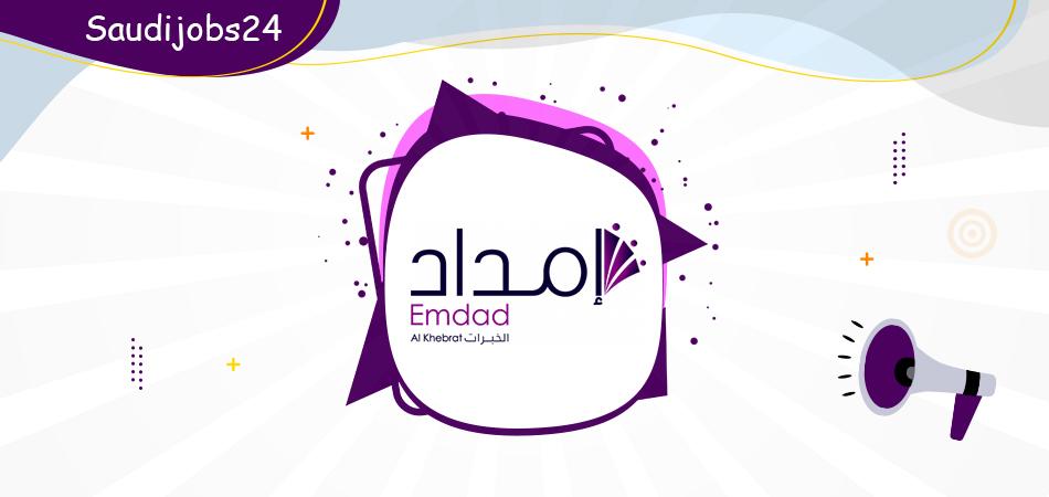 وظائف إدارية وبمجال خدمة العملاء للنساء والرجال في شركة إمداد Imdad D_ao_o38