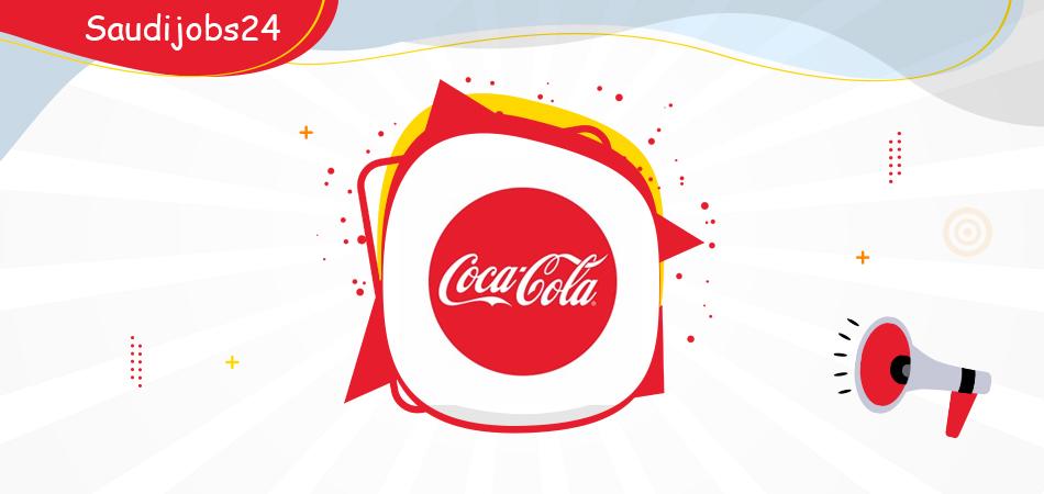 شركة كوكا كولا السعودية لتعبئة المرطبات تعلن عن وظائف إدارية للنساء والرجال D_dud_10